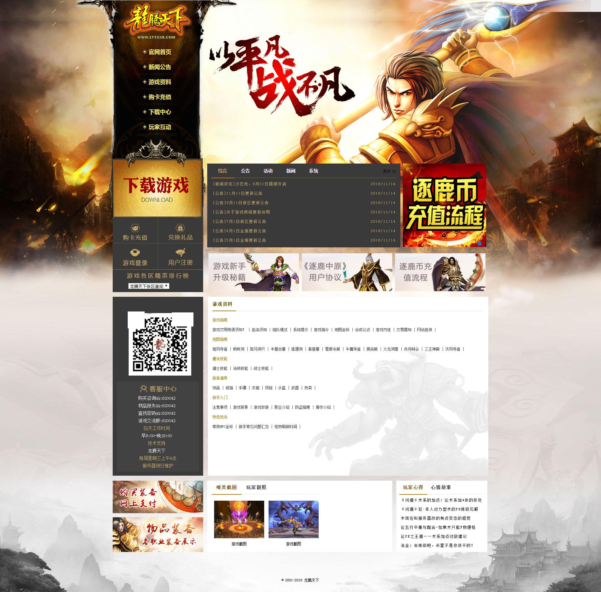《龙腾天下》 游戏网模版PHP