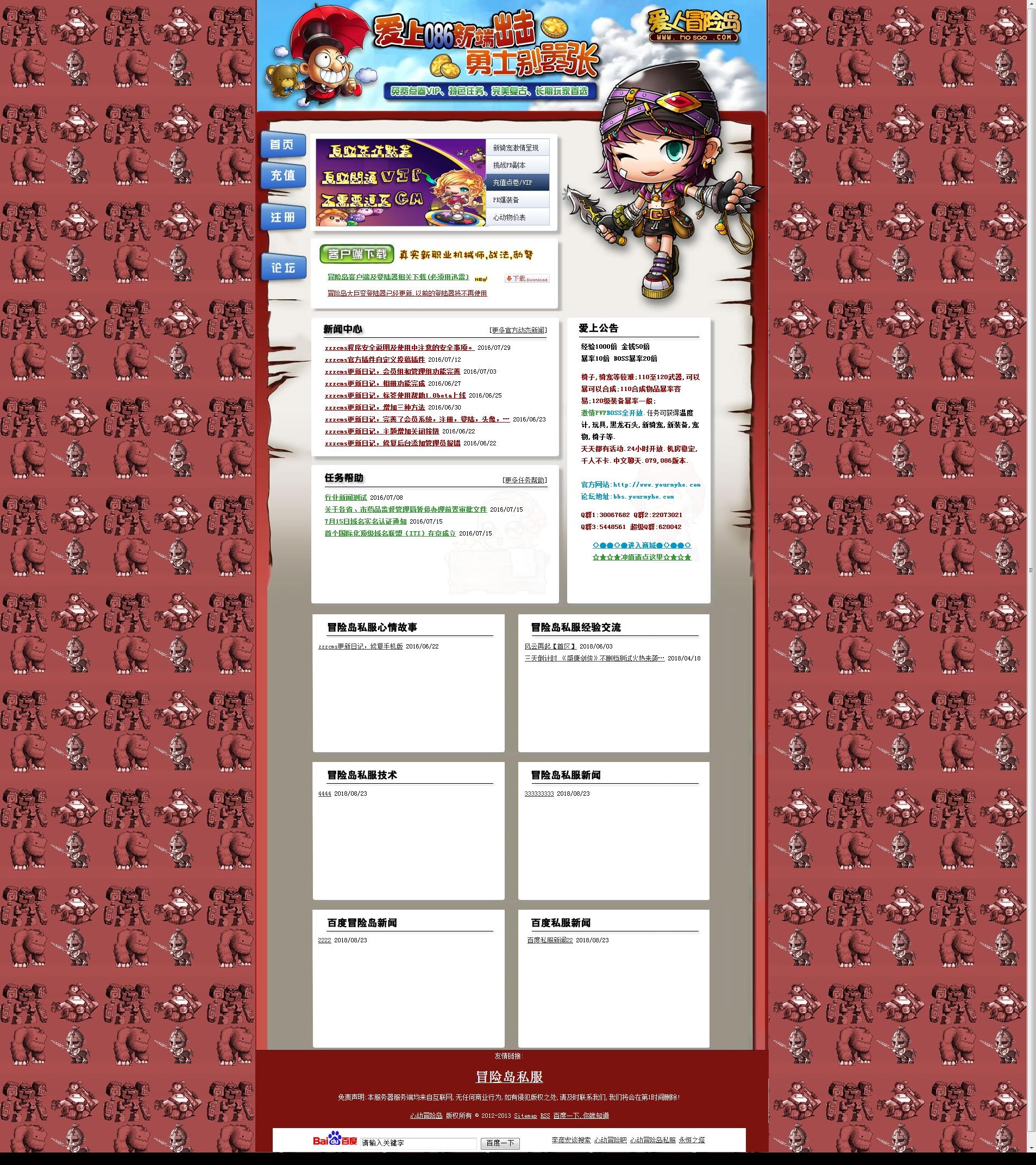 爱上冒险岛官方网站 ASP游戏网站源码网站 冒险岛网站源码