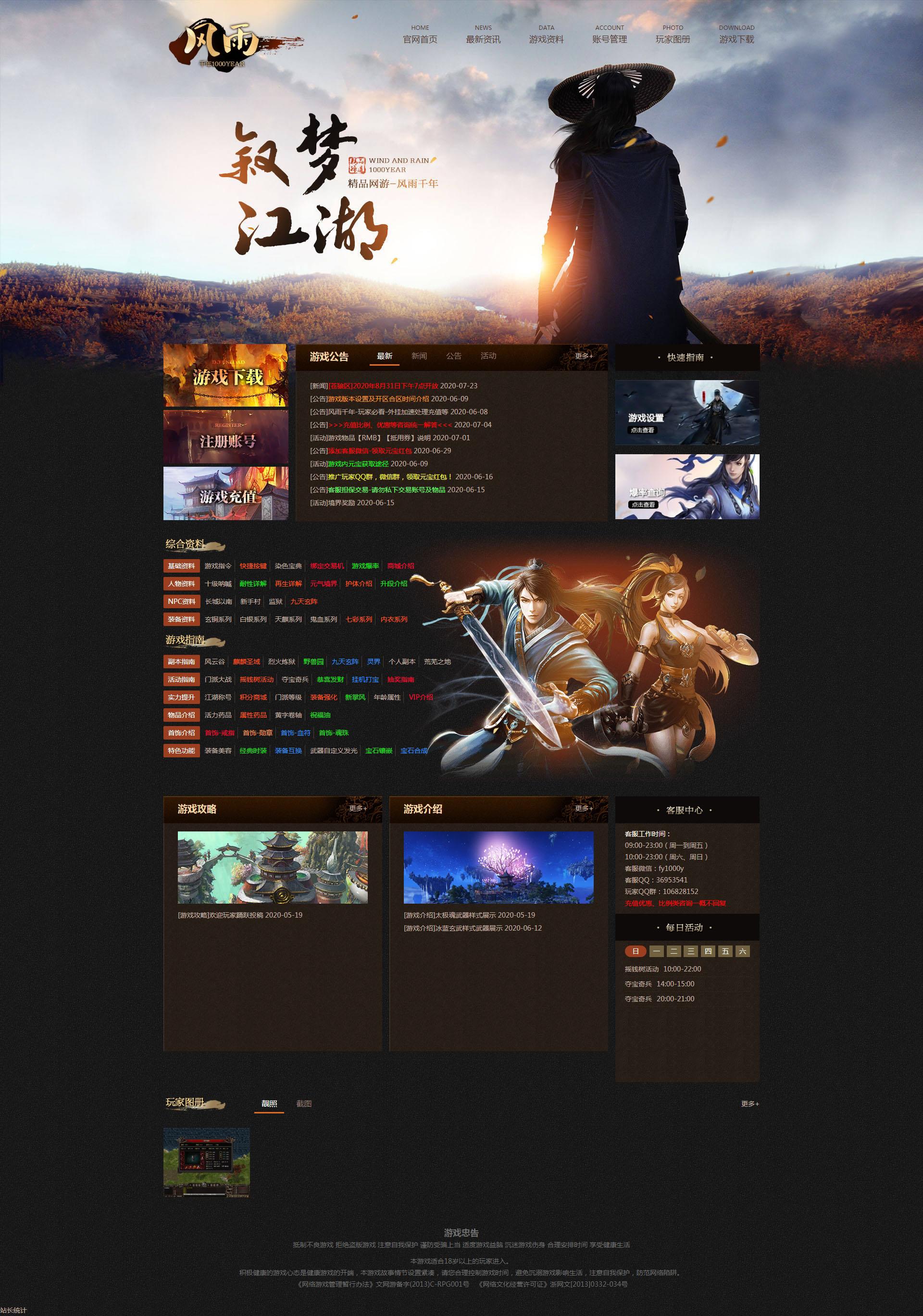 风雨千年网站 游戏网模版PHP传奇源码 官网模板带后台风雨千年网站 游戏网模版PHP传奇源码 官网模板带后台