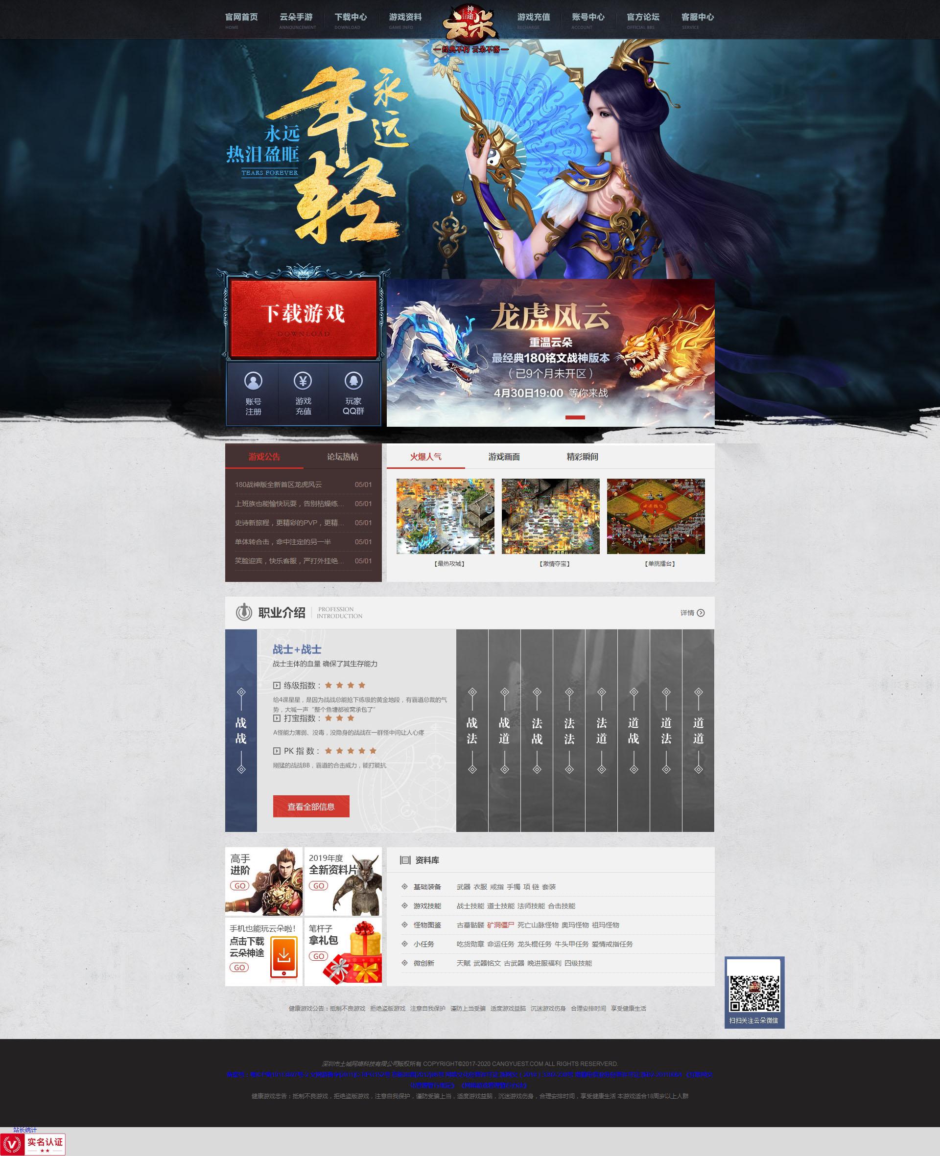 云朵神途网站 游戏网模版PHP传奇源码 官网模板带后台 带手机端