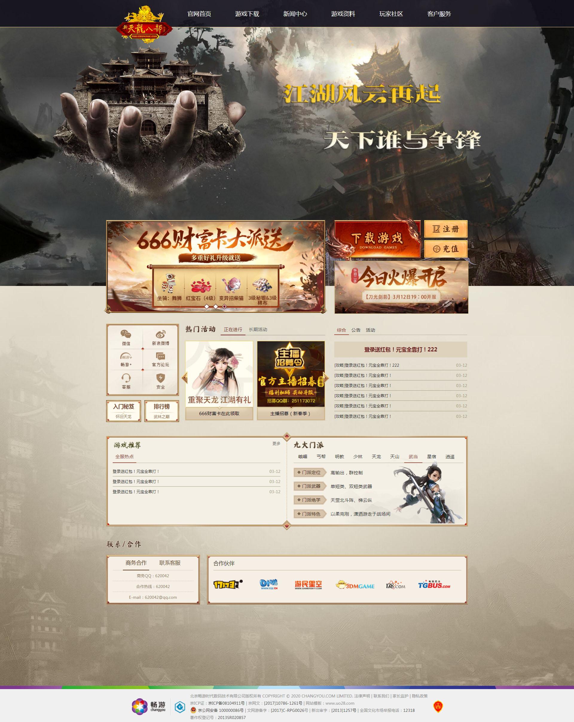 《天龙八部》官方传奇PHP神途传奇网站源码千年模板官网 带后台