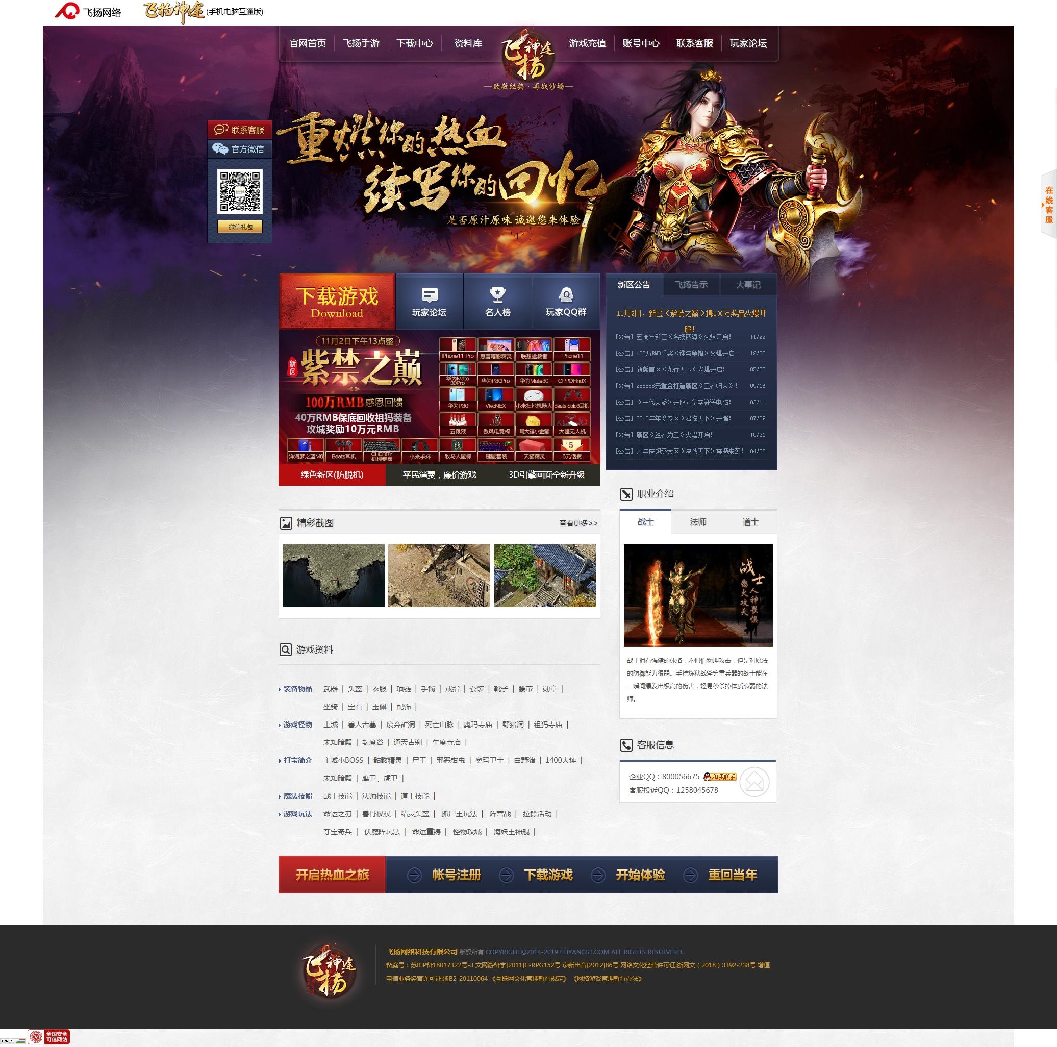 飞扬神途网站 游戏网模版PHP传奇源码 带手机端飞扬神途网站 游戏网模版PHP传奇源码 带手机端