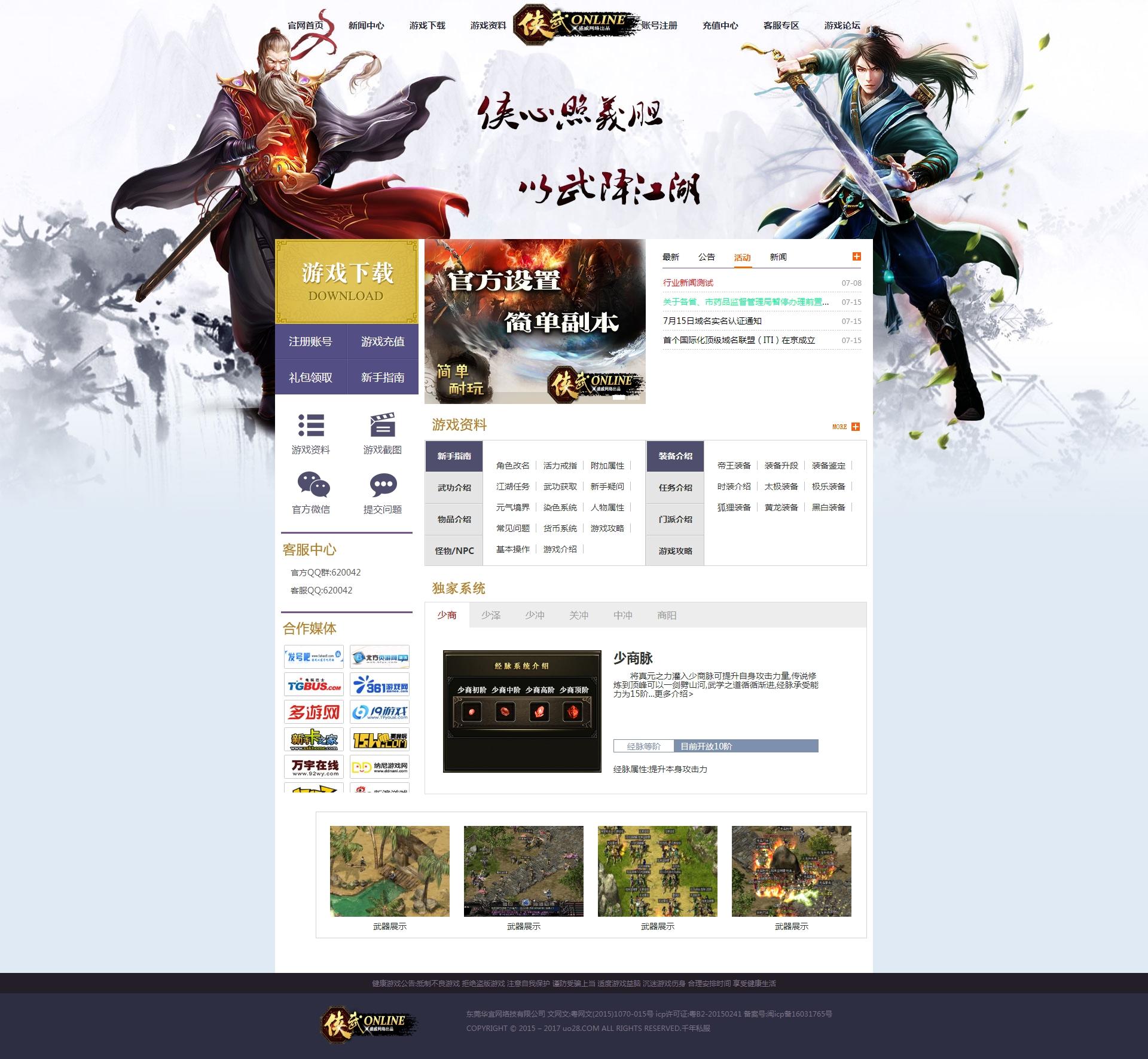 侠武online-千年网站源码 传奇ASP神途传奇网站源码模版官网 带后
