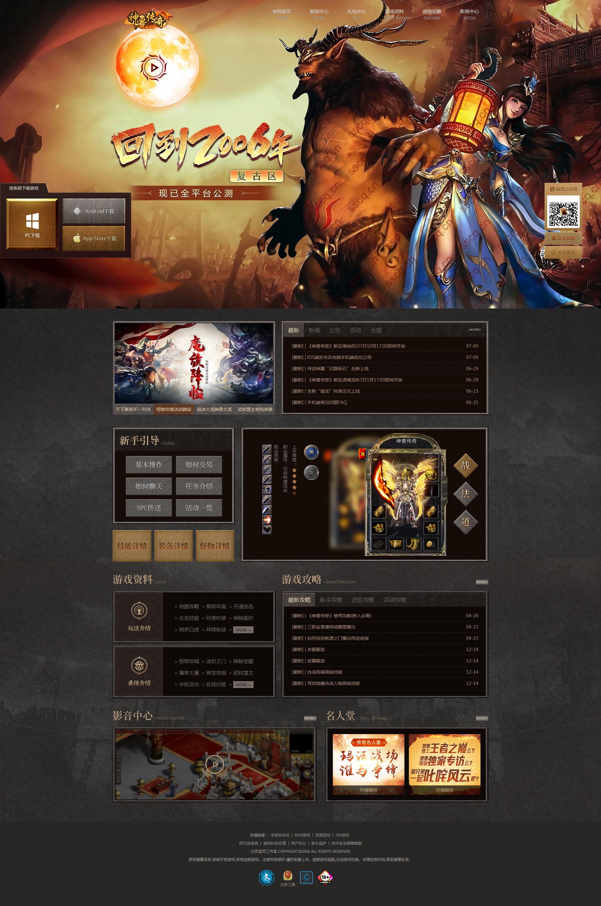 《神兽传奇》 开区网站模板传奇源码 PHP源码带后台 带手机端