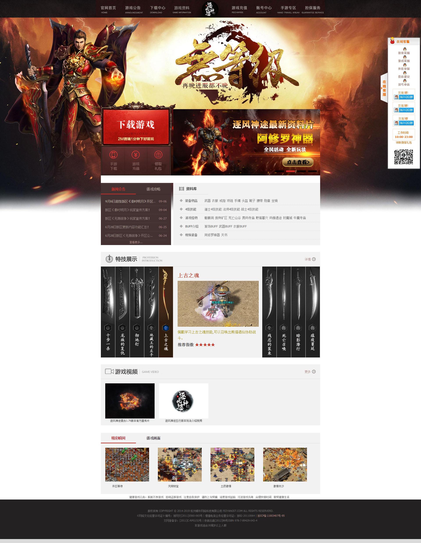 逐风神途网站 游戏网模版PHP传奇源码带后台 带手机端