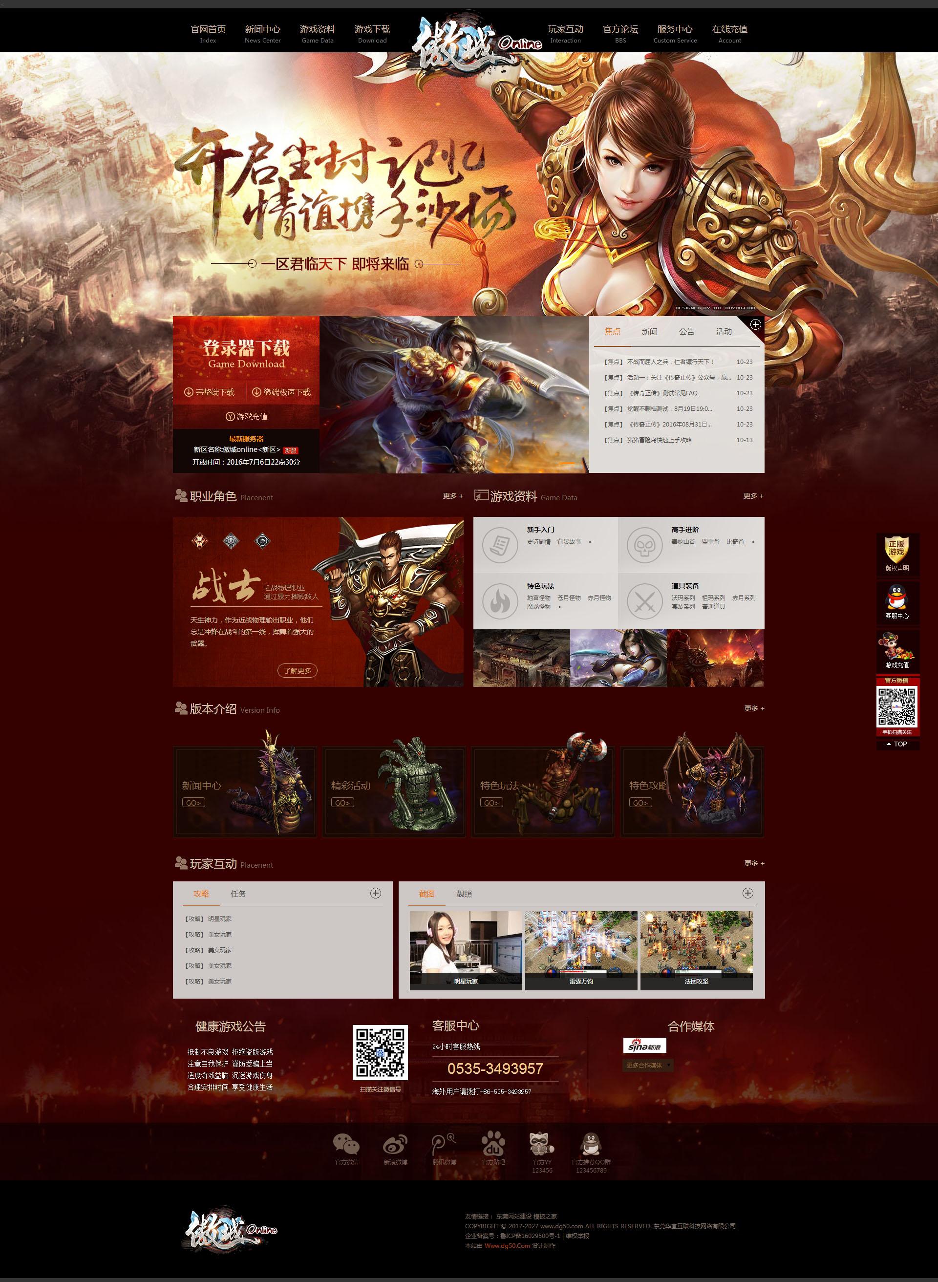 傲城传奇官方 传奇游戏网站模版源码 ASP传奇模版网站官网 带后台