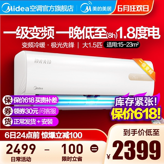 Silver ion antibacterial] midea first energy saving air conditioning intelligent household large 1.5 piece wall hanging MHA