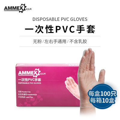 Amaz disposable gloves PVC rubber gloves without chin-butqing thin gloves Working home washwashing