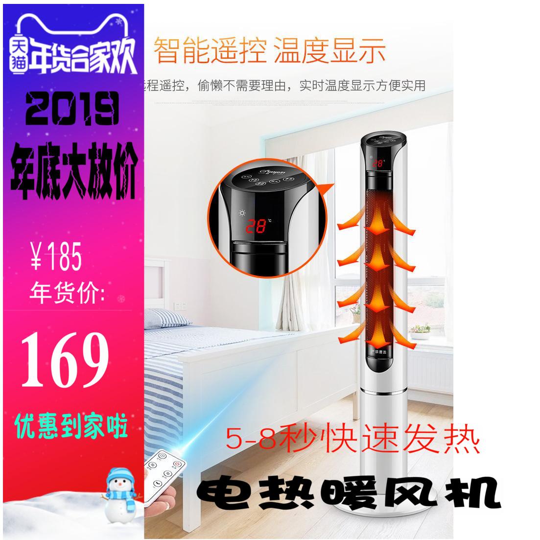 2018杨子电暖器暖风机取暖器家用黑科技取暖神器浴霸速热PTC起暖