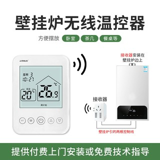 Wireless wall-hung boiler LCD smart thermostat thermostat switch wifi remote control socket type desktop