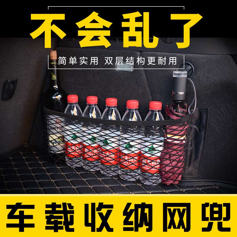 Car trunk magic paste net pocket seat to hold hanging bag car storage supplies fire extinguisher fixed net