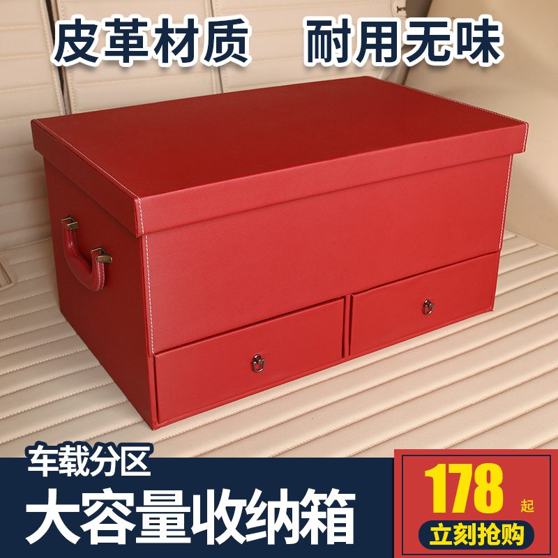 Car trunk collection box car with collection and finishing box collection box car storage box storage box storage box interior supplies