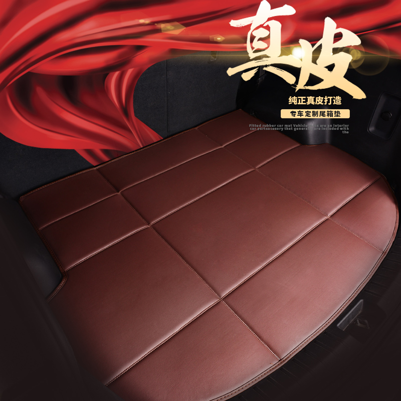 A song leather trunk mat dedicated to Hanlanda to see MaiTeng new Fox speed-up Mercedes-Benz Audi