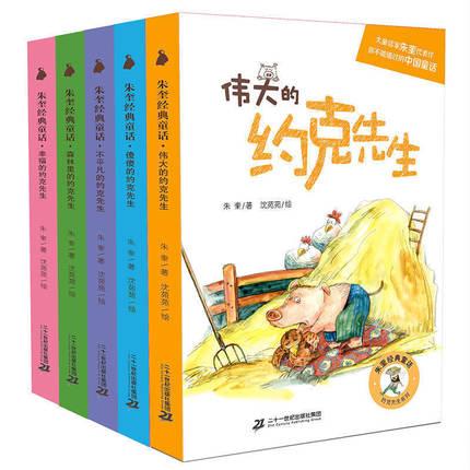 朱奎著 :《伟大的约克先生》全5册