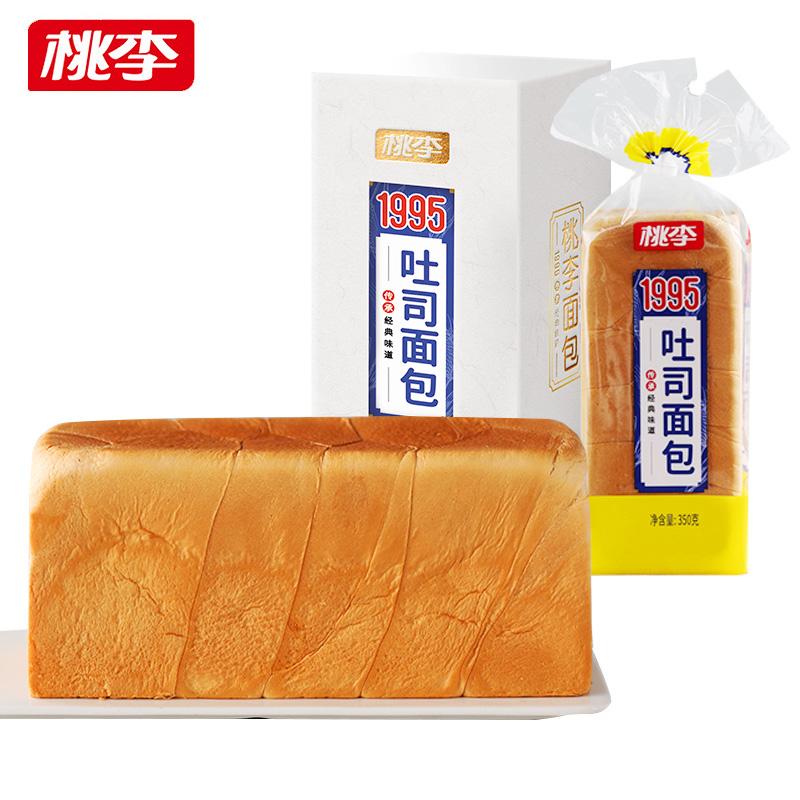[新鲜短保]桃李1995方包吐司350g/盒 纯奶香手撕面包早餐送礼年货