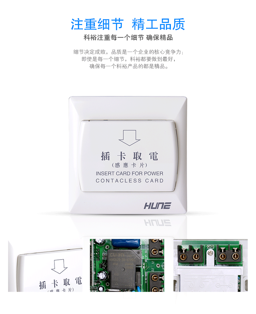 Выключатель с системой идентификации Yjsa  HUNE/0309T( TEMIC