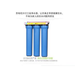 苏格伦20寸三级净水器 优质ABS外壳材料 净化泥沙水 商用净水器