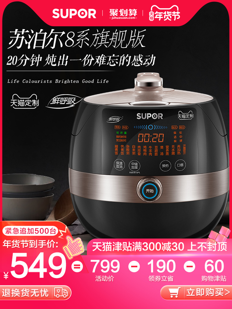 Supor electronic pressure cooker 8166q home 5L ball kettle double pressure cooker intelligent multi-function electronic pot automatic
