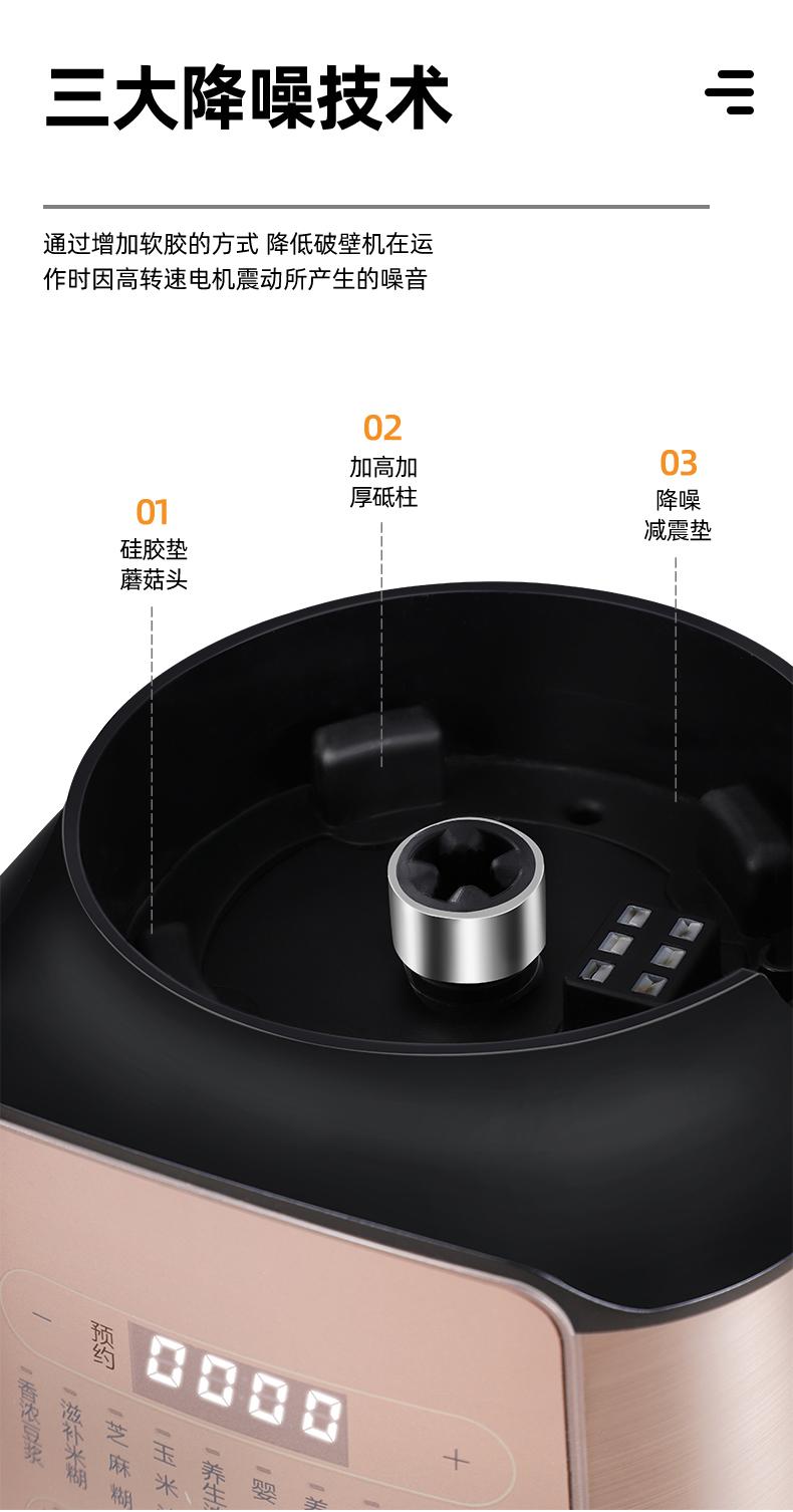 苏泊尔 多功能免滤 破壁料理机 1750ml 图6