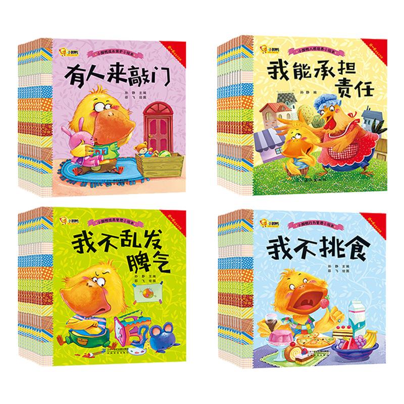 40本好习惯幼儿绘本儿童书籍