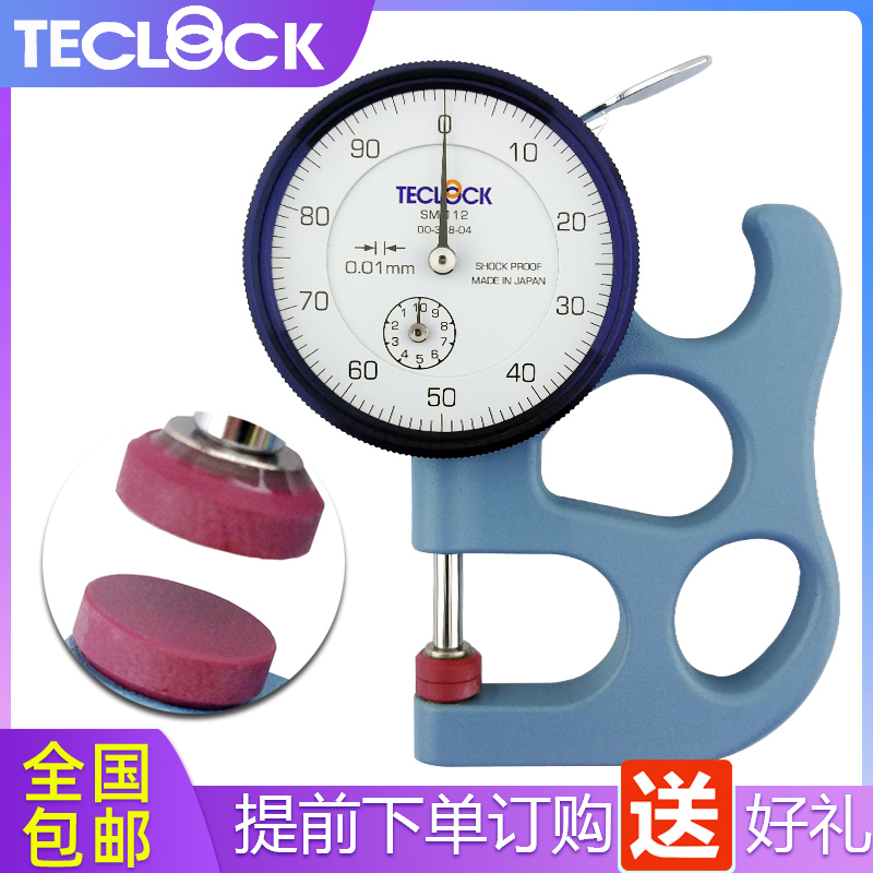 // SM-114 0-10mm THICKNESS GAUGES TECLOCK MADE IN JAPAN