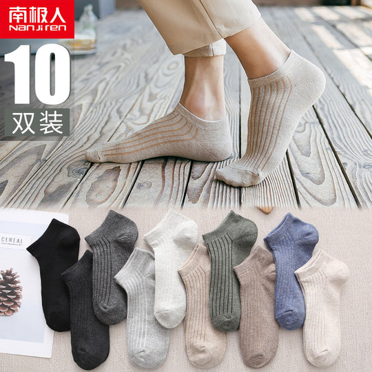 Antarctic socks men's socks thin section in the tube stockings boat socks sweat deodorant tide invisible long tube low to help cotton socks