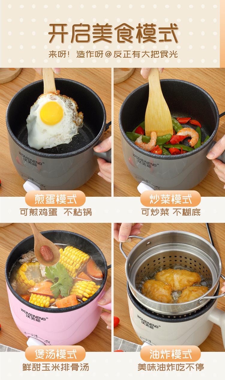 培強-電煮鍋_14