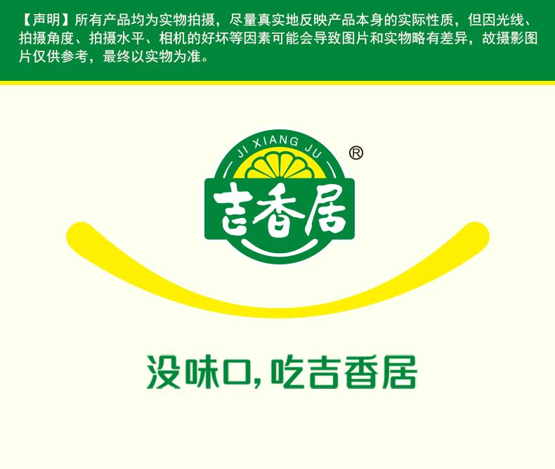 吉香居泡菜开味下饭菜酸菜小菜开味酸菜详细照片