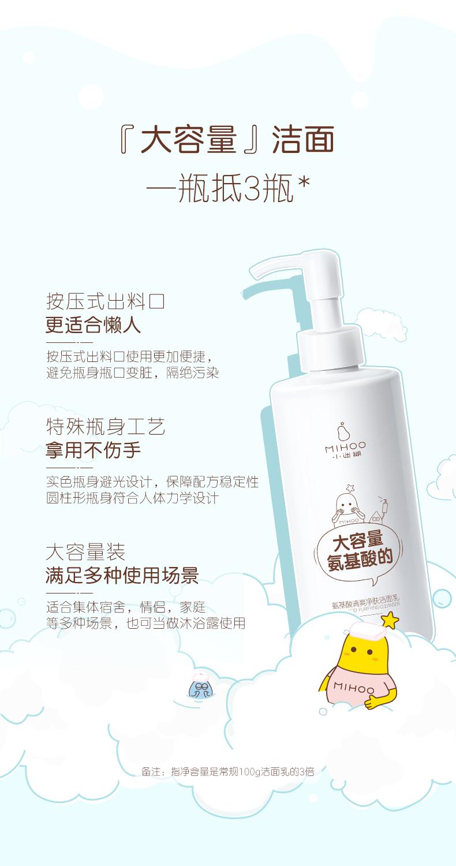 小迷糊氨基酸大瓶洗面奶洁面乳大容量