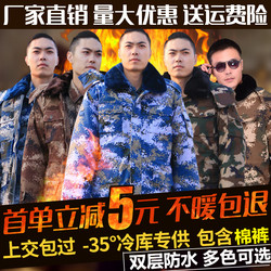 Marine desert camouflage military coat coat cold winter clothes suit male winter thick cotton long padded coat