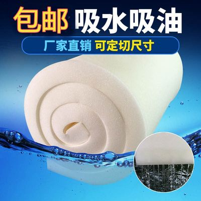 Super delicate and soft water absorbing water absorbing sponge strong to pollurate and clean and durable industrial filtering large block customization