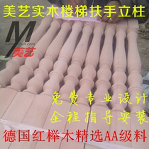 Solid wood staircase handrail staircase column railing Indoor paint handrail