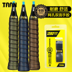 Taan taion badminton racket hand glue sweat absorption belt anti slip double thickening wear-resistant tennis racket fishing gear handle wrapping belt