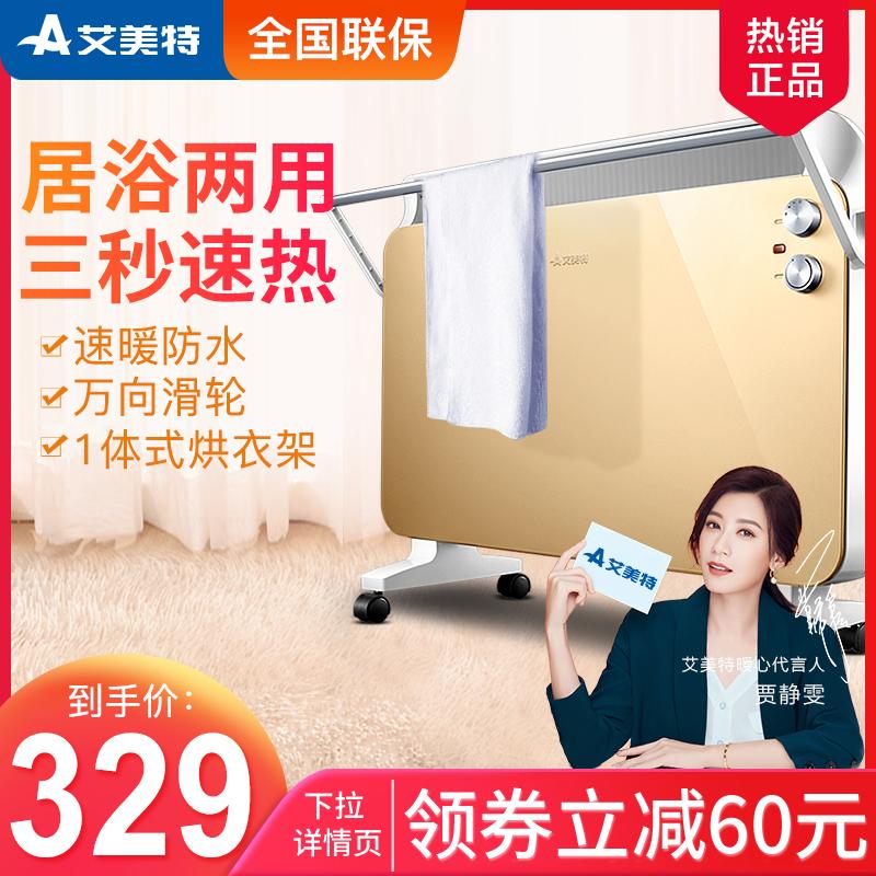 艾美特取暖器家用浴室防水电暖气速热办公室官方旗舰店HC22132-W
