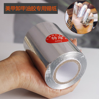 Nail thickened unloading tin fairy nail photothema oil tie detachment special tool thickened tin wire mna