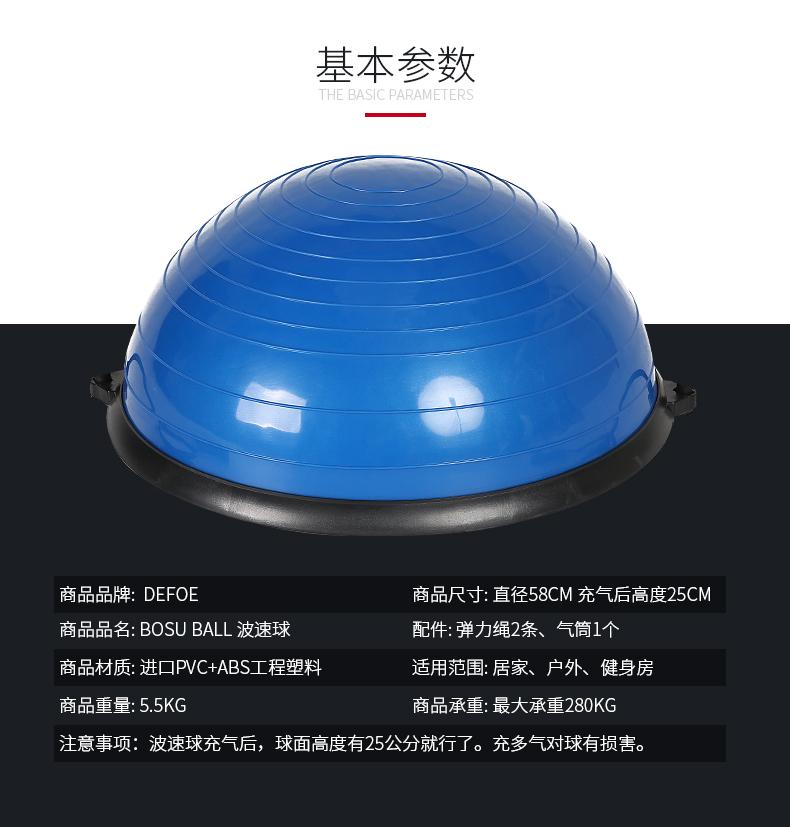 {興達Defoe瑜伽健身球半圓球bosu ball 平衡球瑜伽球半球博速球波速球/200}