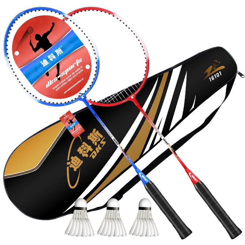 迪科斯羽毛球拍双拍套装正品耐用型碳素大人儿童小学生单进攻专业