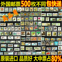 500 non-repetitive foreign stamps how high the quality of the big ticket