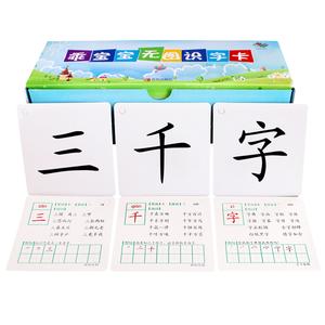 认字早教0-3-6岁汉字学习生字