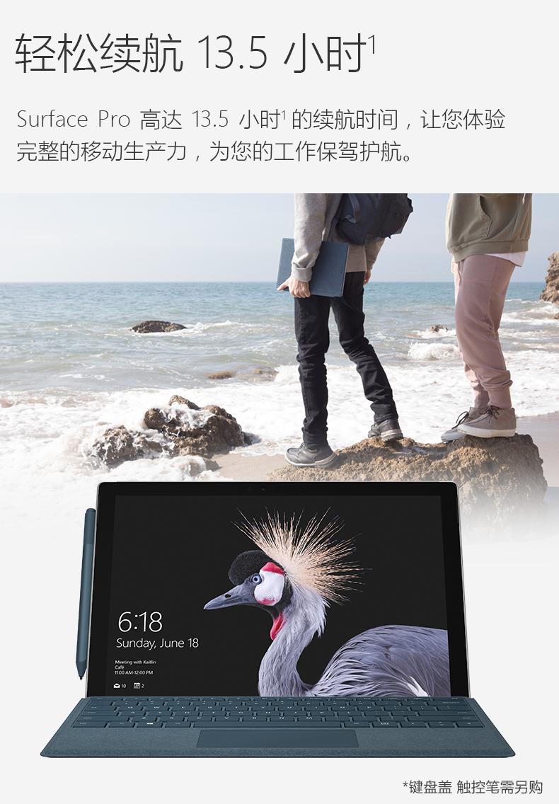 Microsoft/微软 Surface Pro M 4G 128G(第五代) 12.3英寸笔记本平板电脑二合一 便携商务办公 win10系统官方