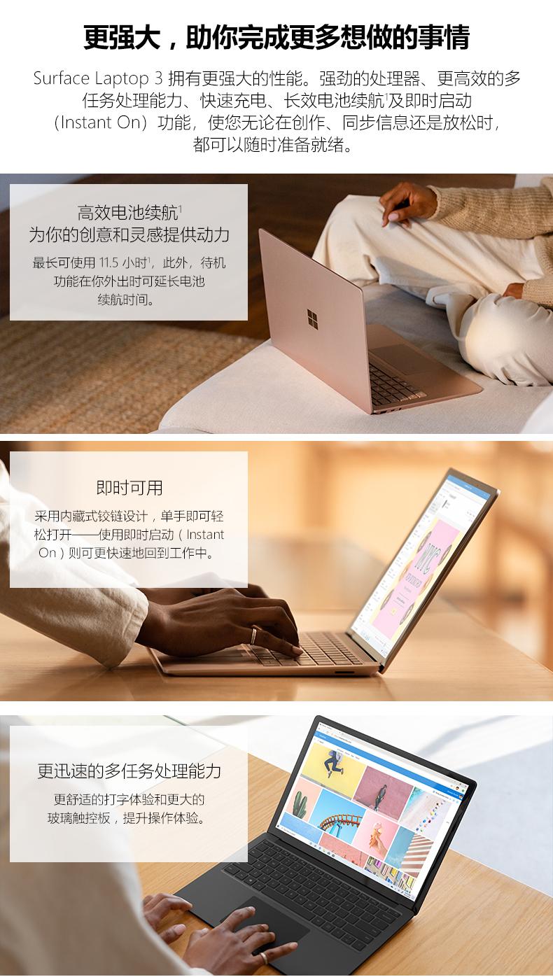 微软 Surface Laptop 3