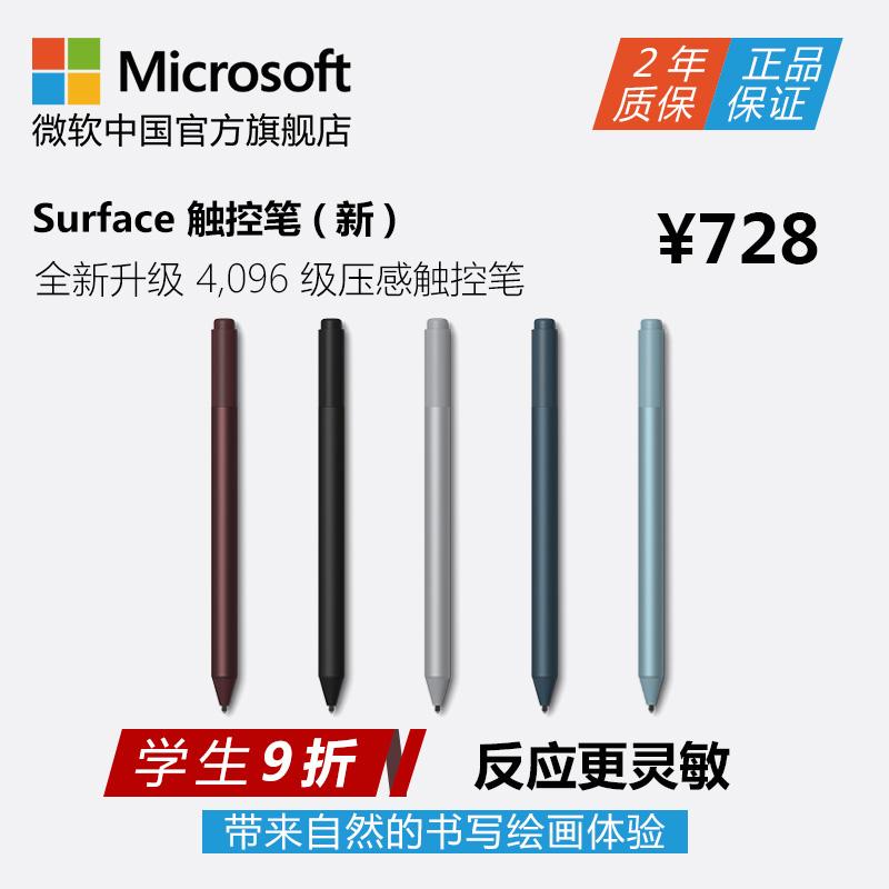 Майкрософт/поверхность Майкрософт касатьются управлению ручка( новый )4.096 уровней отжимают ощупывание новый Увеличивает склонную функцию