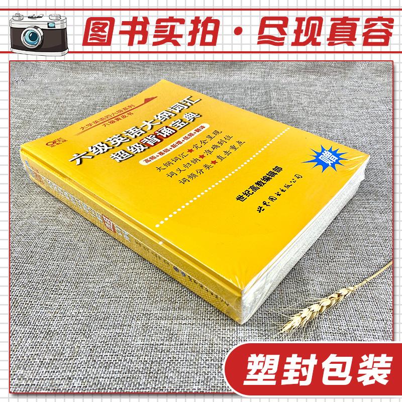 黄皮书英语六级真题试卷12套详解