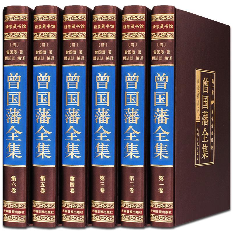 【完整无删减】曾国藩全集正版原著