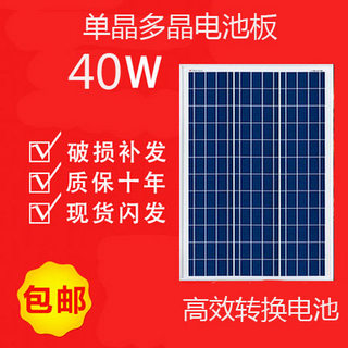 Brand new Class A monocrystalline polycrystalline 40w watt solar panel 18v photovoltaic power generation system components