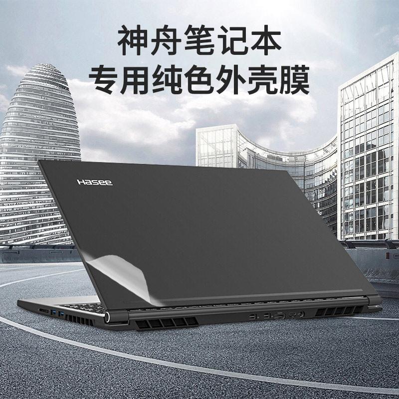 贴纸全套Z7M神舟z7笔记本z6外壳k670e纯色k650d贴膜k610d电脑zx8配件17.3寸GX8战神15.6英寸ZX7保护膜kp7gZ