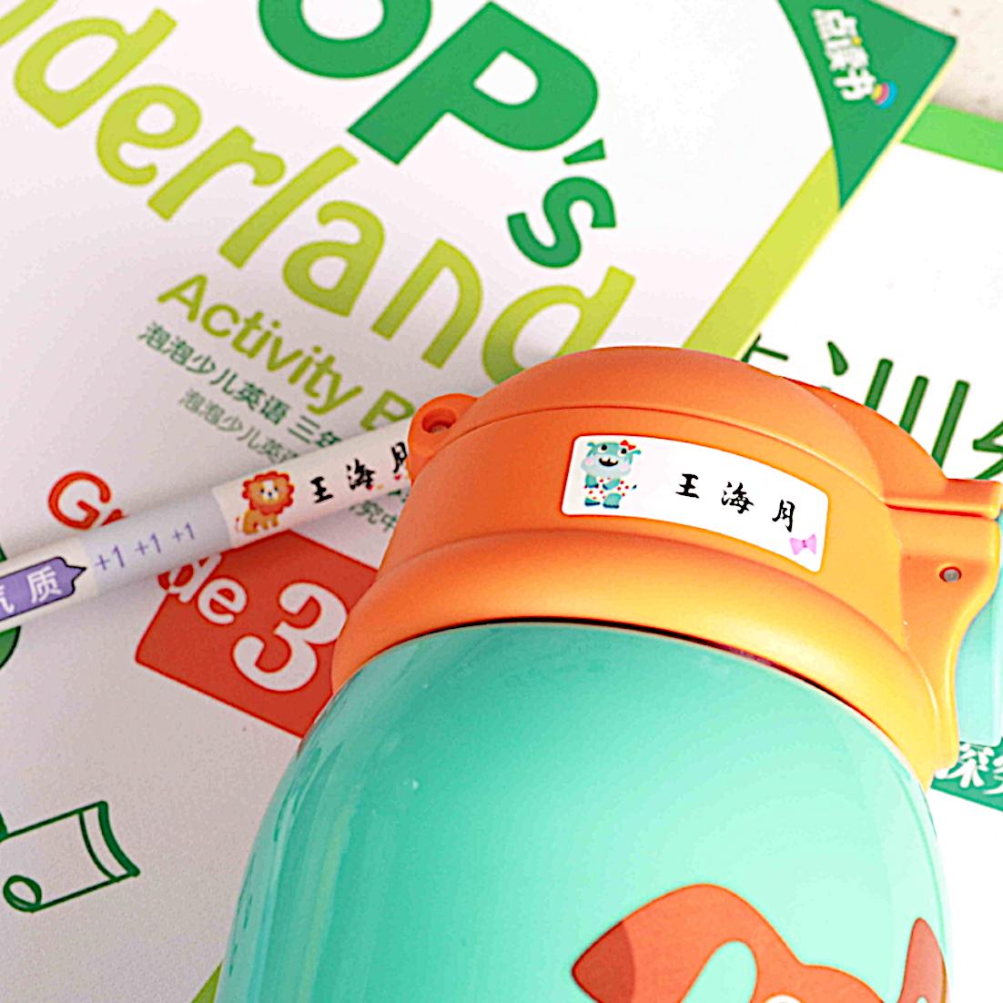 名字定制姓名贴纸幼儿园儿童宝宝名字贴印章防水定做贴纸标签