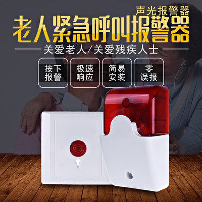Emergency button alarm Disabled toilet alarm pager Elderly alarm one-button emergency call