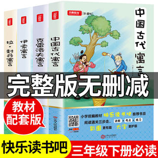 Genuine Happy Reading Chinese Ancient Fables Third grade Book Extracurricular Books Classic Bibliography Complete Reading Books Encyclopedia Pupils Edition La Fontaine Aesop's Fables Ancient and Modern Krylov Complete Works