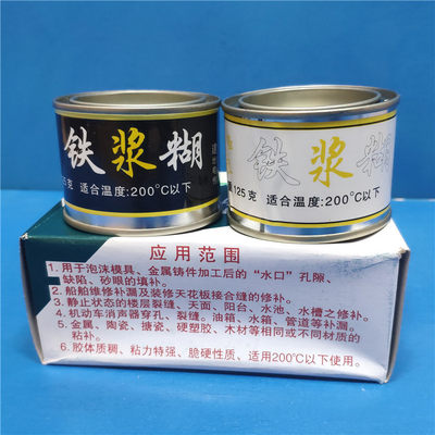 Iron paste tonic iron glue glue blend iron bonded printing machine metal hard plastic filling leakage repair replenishing high temperature
